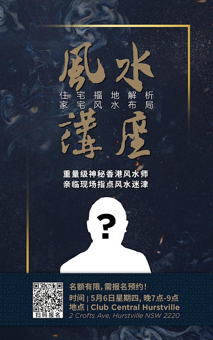 Fengshui Seminar image