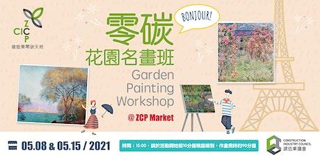 零碳天地花園名畫班 Garden Painting Workshop  @ ZCP Market tickets