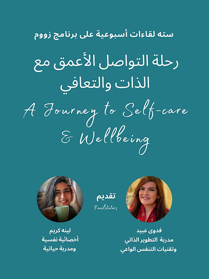 رحلة التواصل الأعمق مع الذات والتعافي - A Journey to Self-care & Wellbeing image