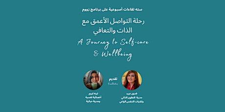 رحلة التواصل الأعمق مع الذات والتعافي - A Journey to Self-care & Wellbeing tickets