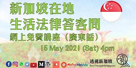 新加坡在地生活法律答客問 - 網上免費講座(廣東話) 15 May 2021 (Sat) 4pm tickets