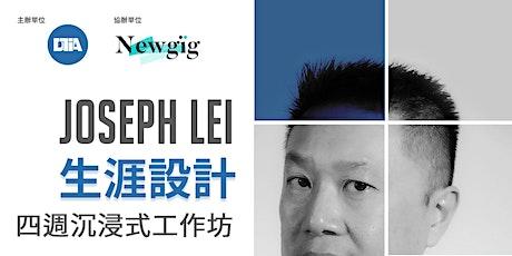 Joseph Lei 生涯設計四週沉浸式工作坊 (DTIA x Newgig.me) tickets