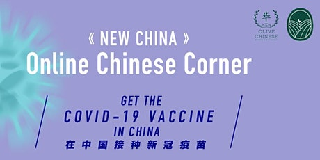 Online Chinese Corner GET THE COVID-19 Vaccine tickets