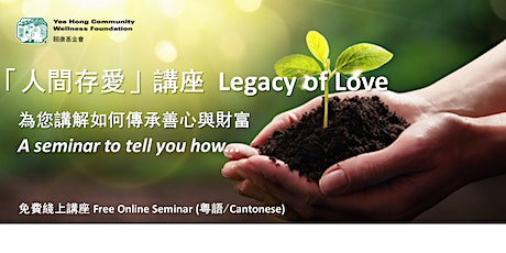 Legacy of Love - A Seminar To Tell You How... tickets