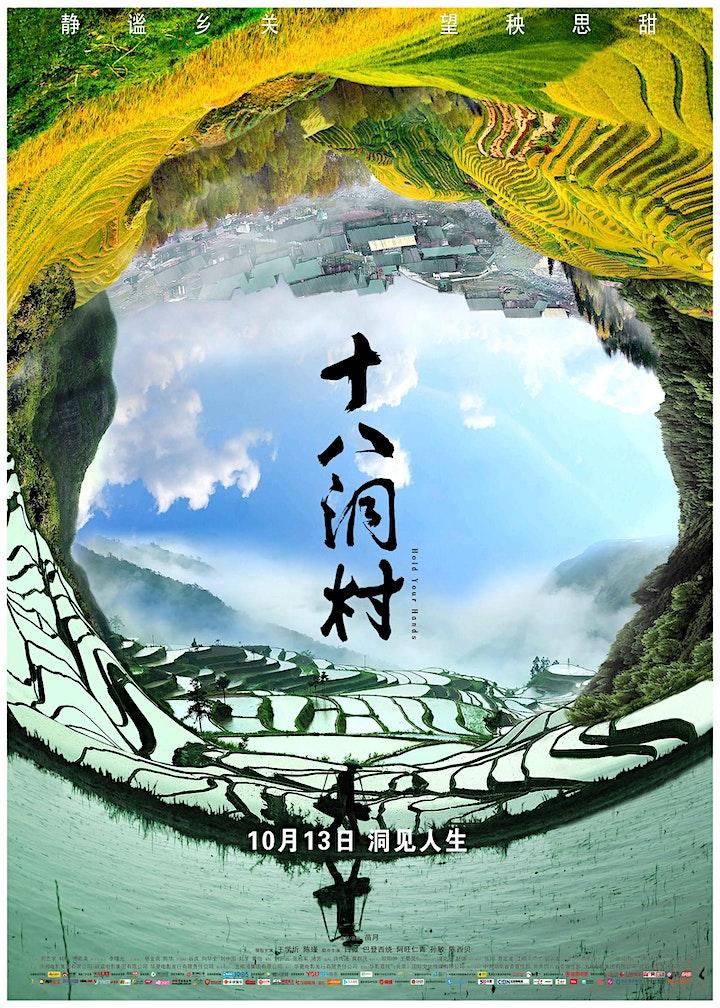 Free Film Screening image