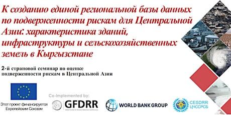К созданию единой базы данных по подверженности рискам для Центральной Азии tickets