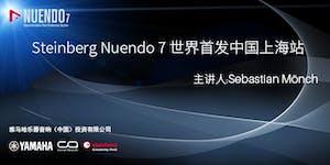Steinberg Nuendo 7 世界首发中国上海站