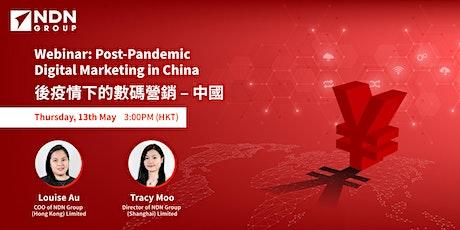 Webinar: Post Pandemic Digital Marketing  in China 後疫情下的數碼營銷 – 中國 tickets