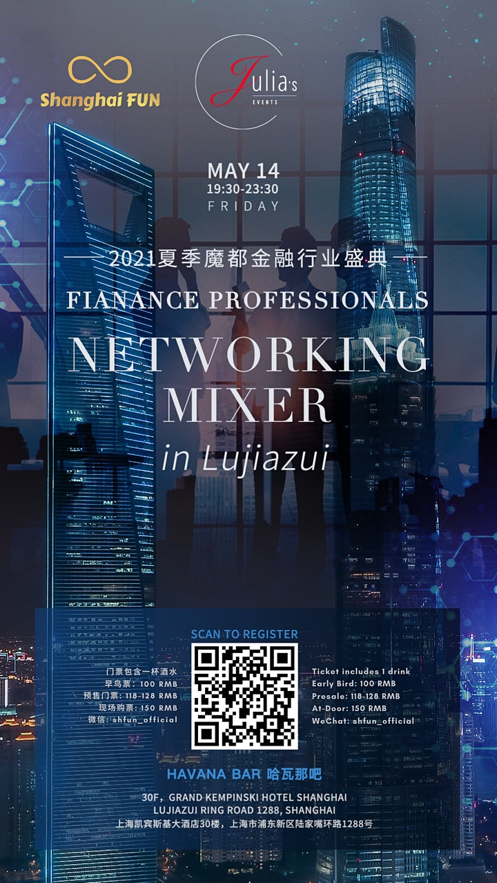 Finance Professionals Networking Mixer in Lujiazui 2021夏/魔都金融行业陆家嘴交流盛典 image