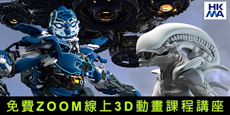 HKMA 3D Computer Animation Course Online Briefing (FREE) tickets