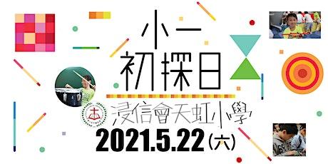 浸信會天虹小學「小一初探日」活動 (2021年5月22日) tickets