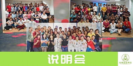 Mind Body Interactive (MBI) Therapy Preview Seminar (in Mandarin) tickets