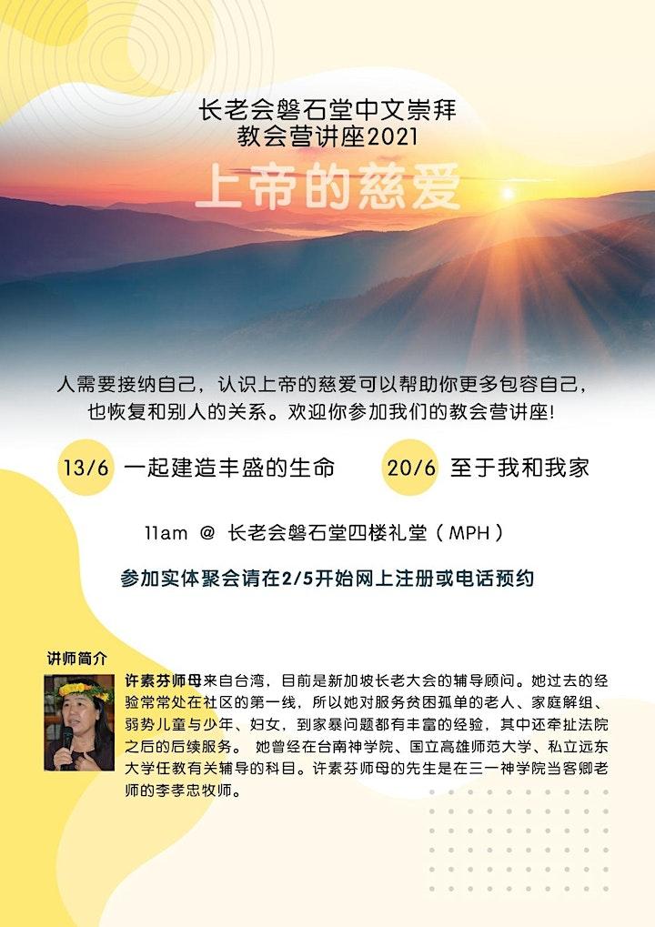 """(取消-转移到直播方式进行) 教会营讲座 2021 — """"上帝的慈爱"""" (PSPC Church Camp June 2021 - Mandarin) image"""