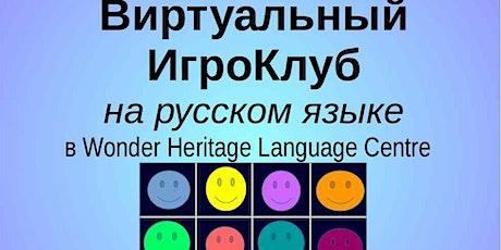 Russian WordGameClub: Виртуальный ИгроКлуб,  6-10 лет, высокий уровень tickets
