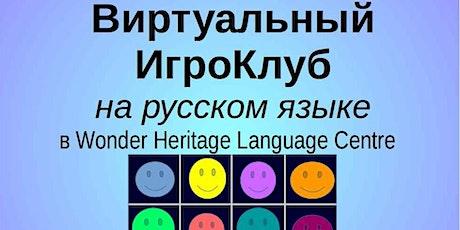 Russian WordGameClub: Виртуальный ИгроКлуб,  6-10 лет, низкий уровень tickets