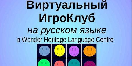 Russian WordGameClub: Виртуальный ИгроКлуб,  11-14 лет, высокий уровень tickets