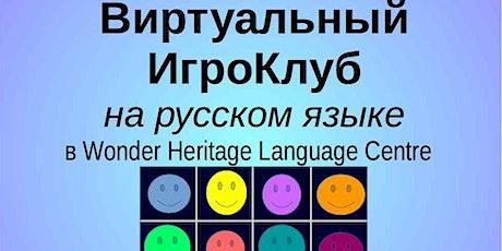 Russian WordGameClub: Виртуальный ИгроКлуб,  11-14 лет, низкий уровень tickets