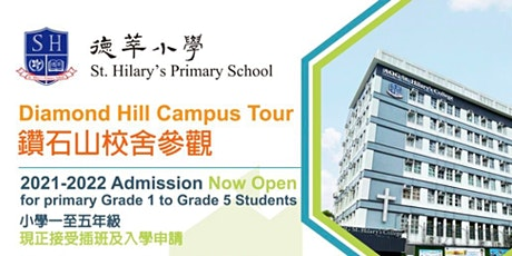 2021-05-29 AOG St. Hilary's College(Primary Section) Parent Campus Tour tickets