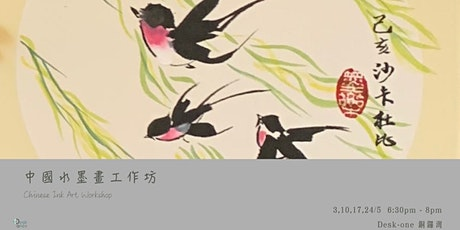 中國水墨畫工作坊 Chinese Ink Art Workshop tickets