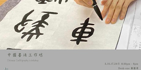中國書法工作坊 Chinese Calligraphy Workshop tickets
