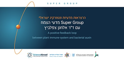 סופרגרופ מדעי הצמח עם ד״ר אלחנן צפלביץ