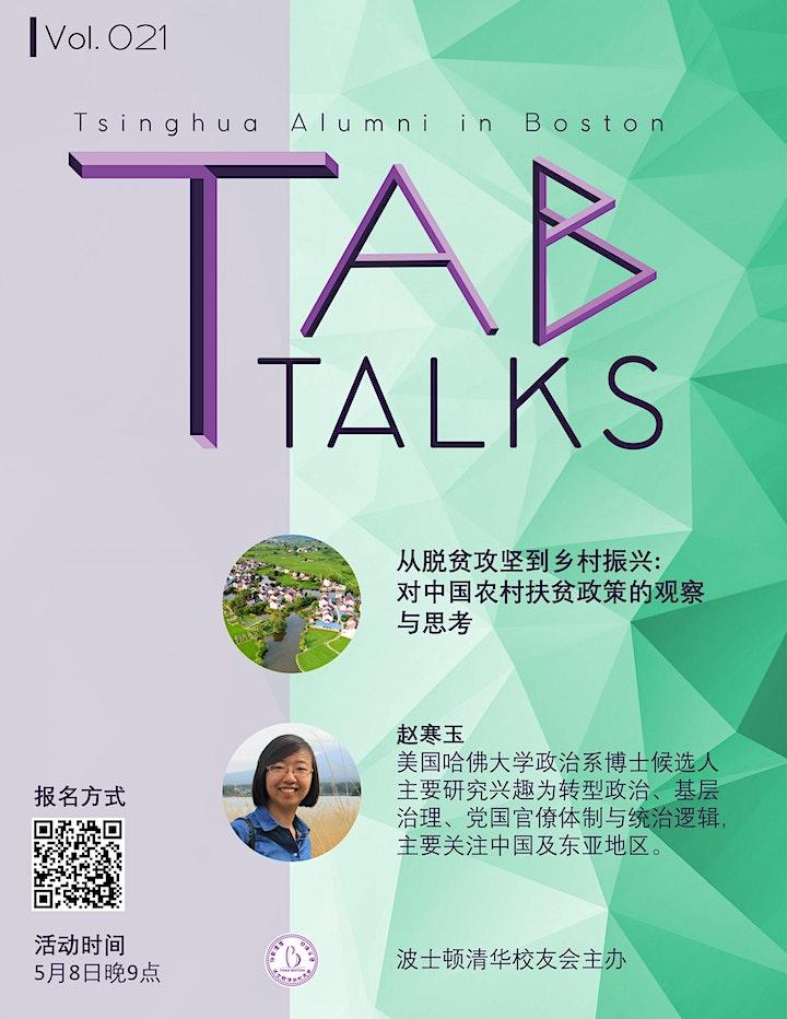 TAB Talks (Vol. 021) - 从脱贫攻坚到乡村振兴:对中国农村扶贫政策的观察与思考 image