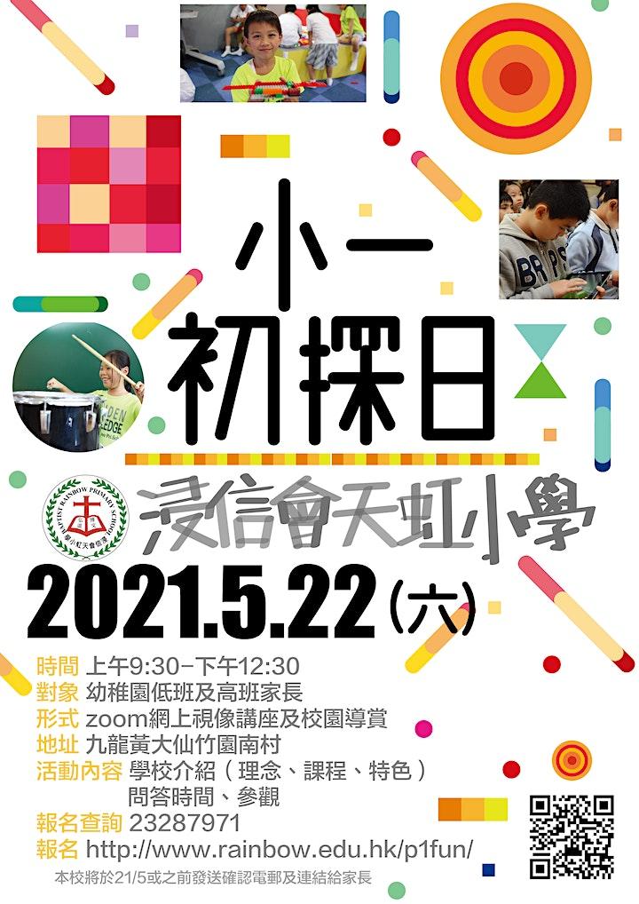 浸信會天虹小學「小一初探日」活動 (2021年5月22日) image