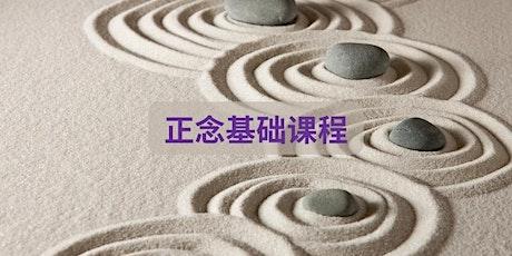 正念基础课程 Mindfulness Foundation Course starts Jun 17 (4 sessions) tickets