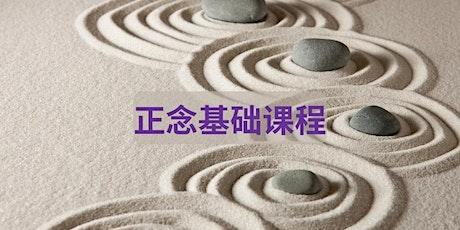 正念基础课程 Mindfulness Foundation Course starts July 7 (4 sessions) tickets