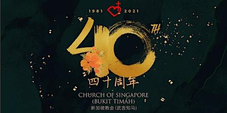 福建聚会  ( 星期日, 上午11时正) 请大家注意: 5 月9 日每有福建堂。将用ZOOM进行。 tickets