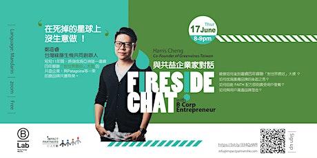與共益企業家對話 - 綠藤生機 Fireside Chat with B Corp Entrepreneur tickets