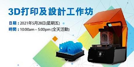 3D打印及設計工作坊 tickets