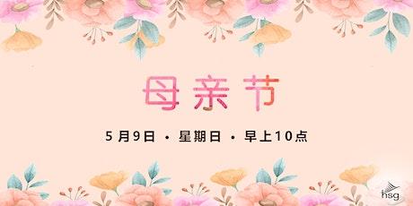 星期天中文聚会 Sunday Morning Chinese Service tickets