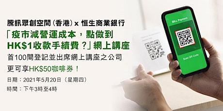 騰訊眾創空間(香港)x 恒生商業銀行:「疫市減營運成本,點做到 HK$1收款手續費?」 tickets