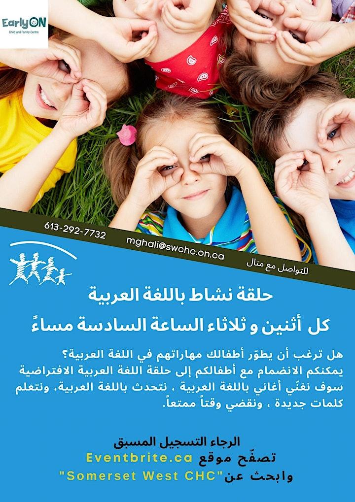 Evening Arabic Circle Time image