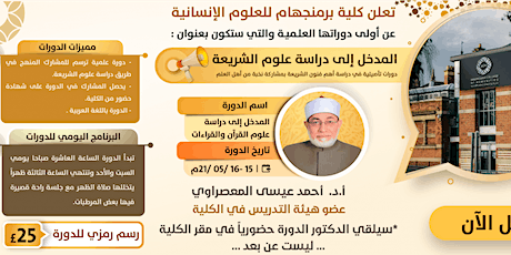 An Introduction to the Quran Sciences tickets