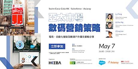 亞太市場數碼營銷策略 -  電商、自動化營銷及數碼戶外廣告實戰分享 tickets