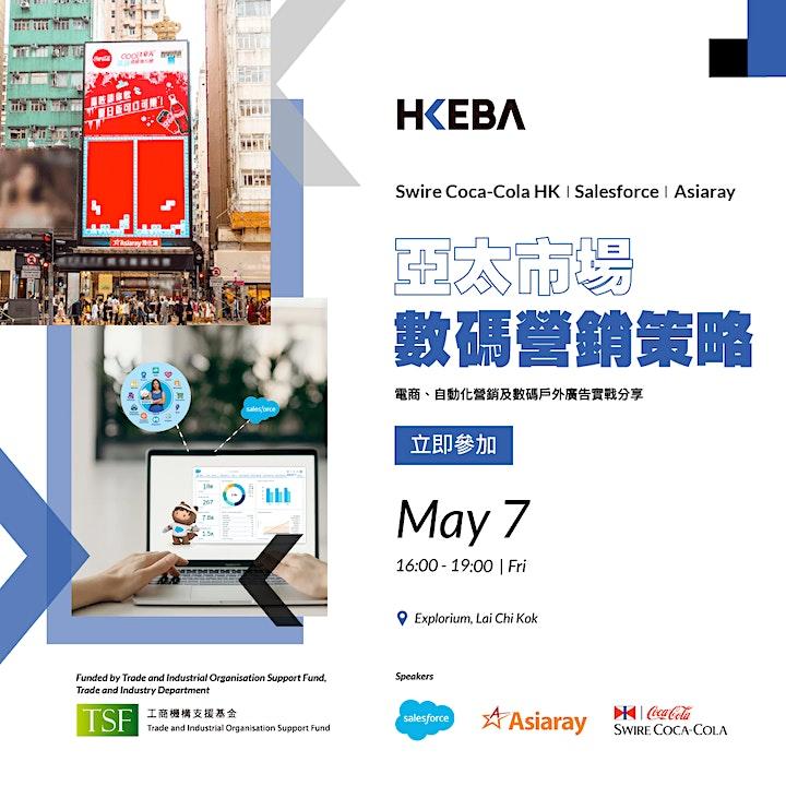 亞太市場數碼營銷策略 -  電商、自動化營銷及數碼戶外廣告實戰分享 image
