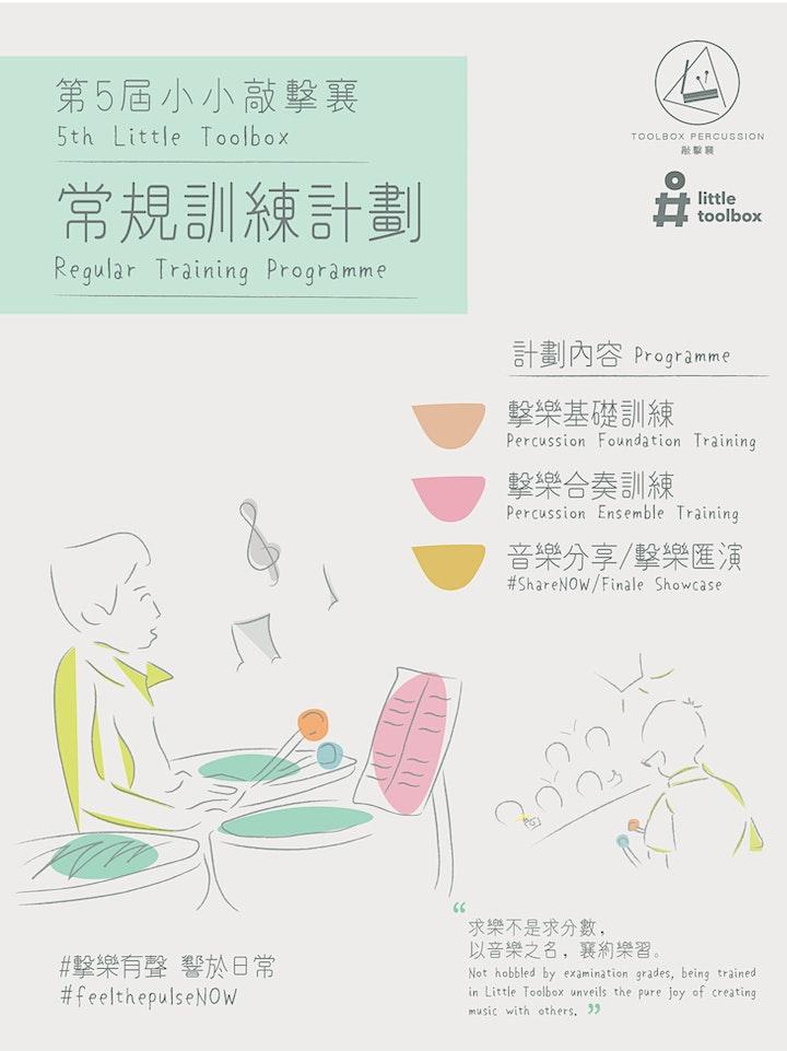 5th Little Toolbox (Regular Training Programme) image