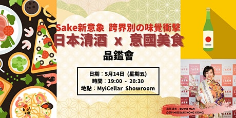 Sake新意象   跨界別の味覺衝擊  「清酒 x 意國美食」品鑑會 tickets