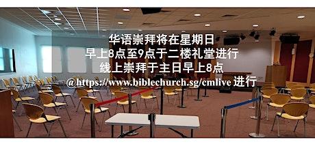 华语主日圣餐崇拜  (5月9日) tickets