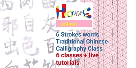 Chinese calligraphy online course '6stroke' '六步曲' tickets