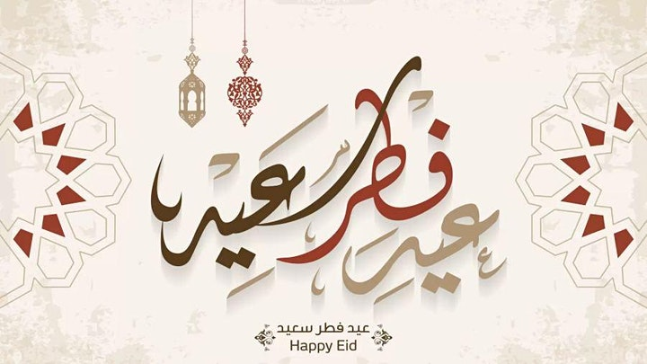 Eid Al Fitr Gebet Donnerstag, den 13.05.2021: Bild
