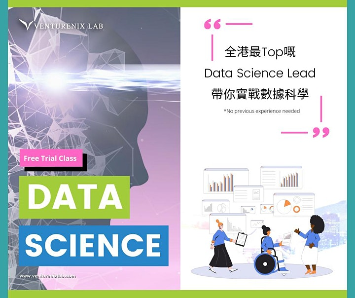 Free Online Trial Class: Introduction to Data Science (Cantonese) image