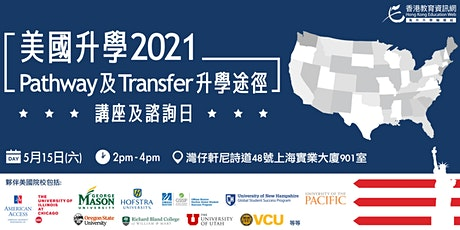【美國升學2021 - Pathway 及 Transfer 升學途徑】講座及諮詢日 tickets