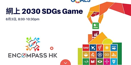 網上 2030 SDGs Game tickets