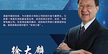 硅步千里-开拓者的足迹(第三讲 ) 美国华裔创投家徐大麟 tickets