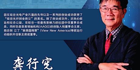 硅步千里-开拓者的足迹(第四讲 ) 光纖通訊領域的企業家 tickets