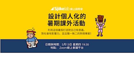線上說明會:設計個人化的暑期課外活動 tickets