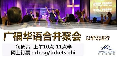 华语广福合并崇拜(100人)  |  5月15日  |  早上10点 tickets